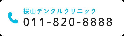 011-820-8888