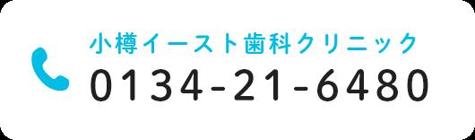 0134-21-6480