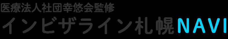 医療法人社団幸悠会監修 インビザライン札幌NAVI