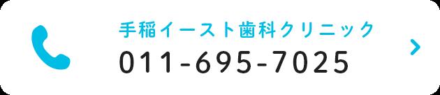 011-695-7025